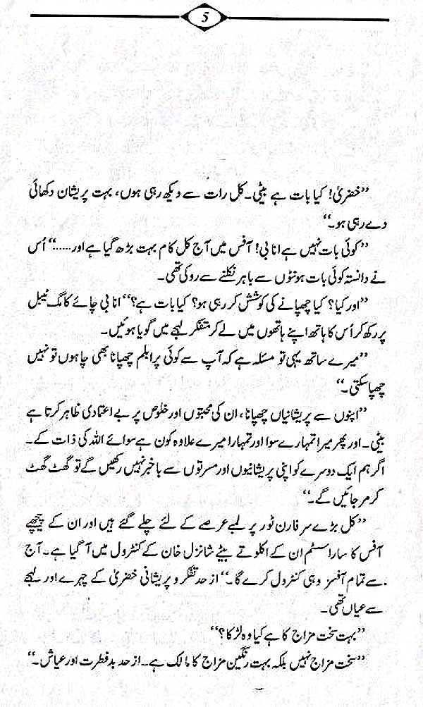 TUM MERI ZEEST KA HASIL HO | Free Urdu Novels Online