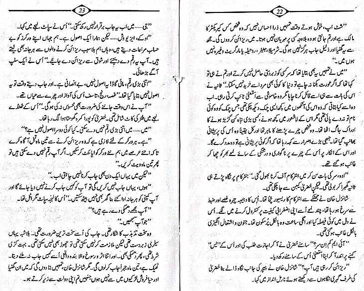 iqra sagheer ahmed romantic urdu novels free download