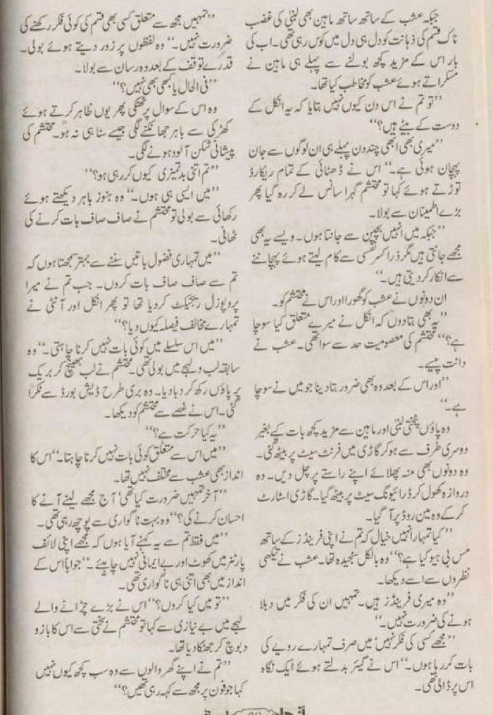 flirt words in urdu