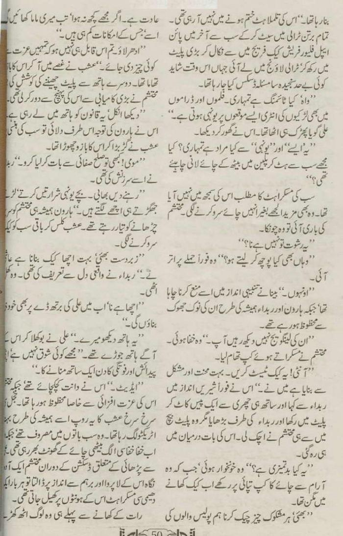 Urdu Essay On Barsat Ka Mausam