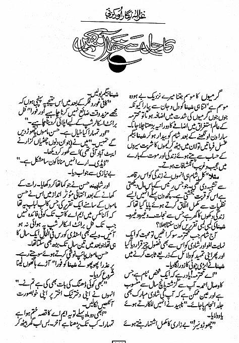 romantic urdu novel by ghazala nigar free urdu novels online