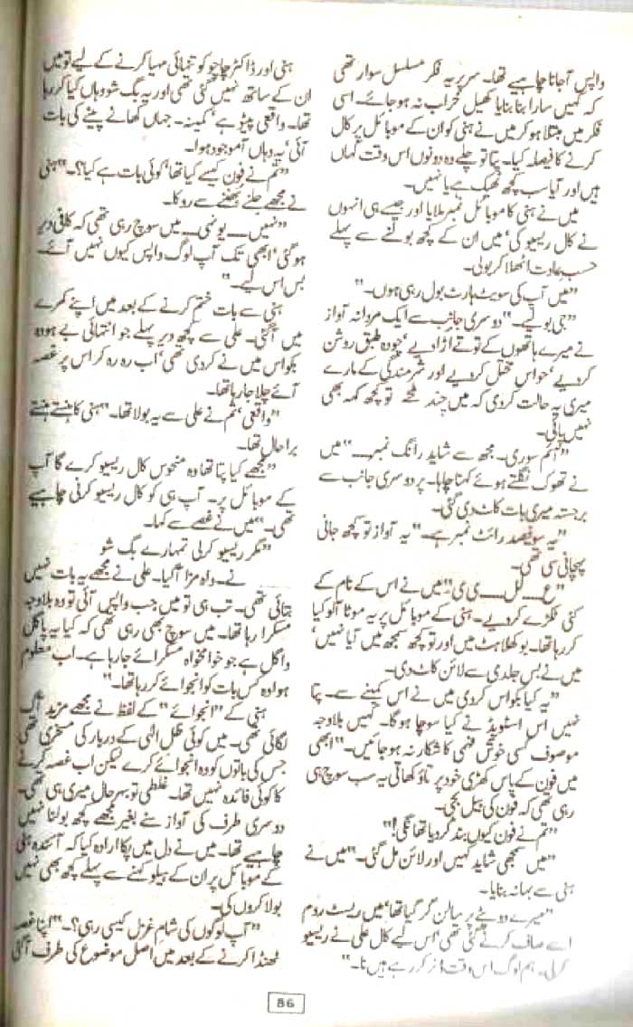 Urdu Novels Images - Reverse Search