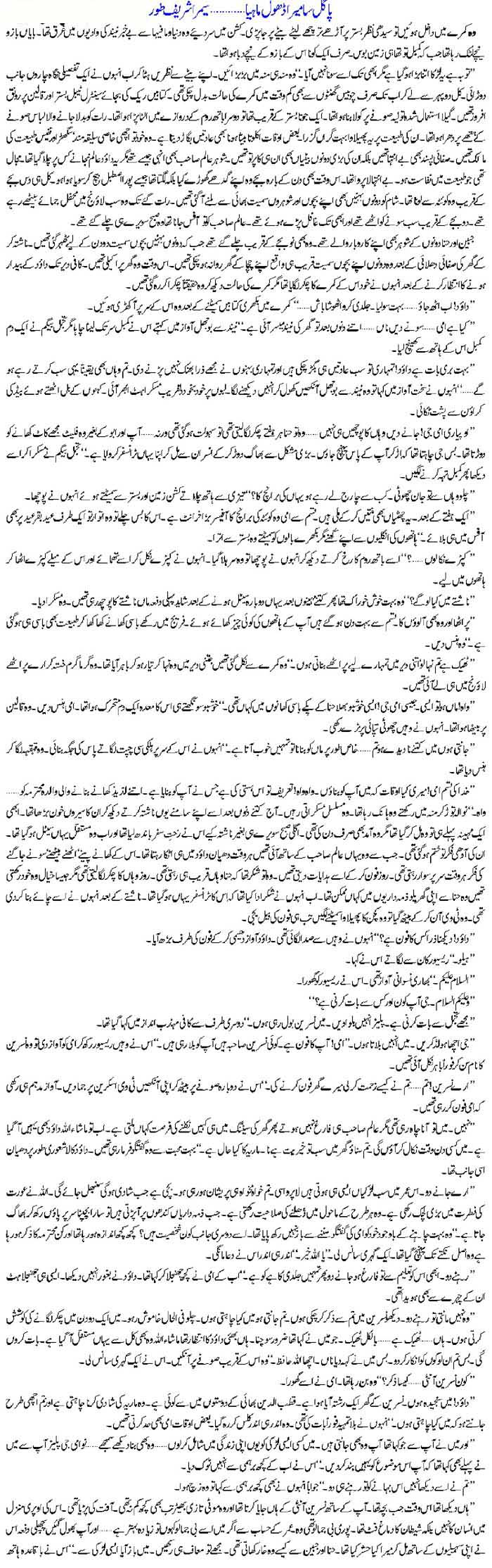 desi stories | Free Urdu Novels Online