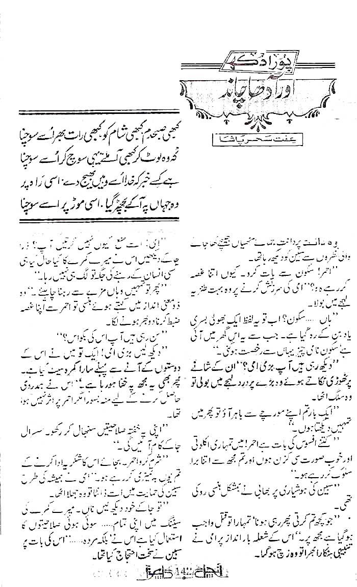 Famous Urdu Novels of Hamari Hub