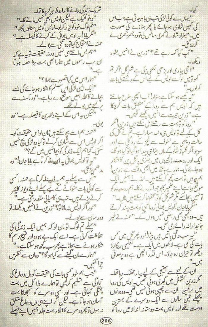 Very romantic urdu novels | 5 Most Romantic Urdu Novels by Nimra
