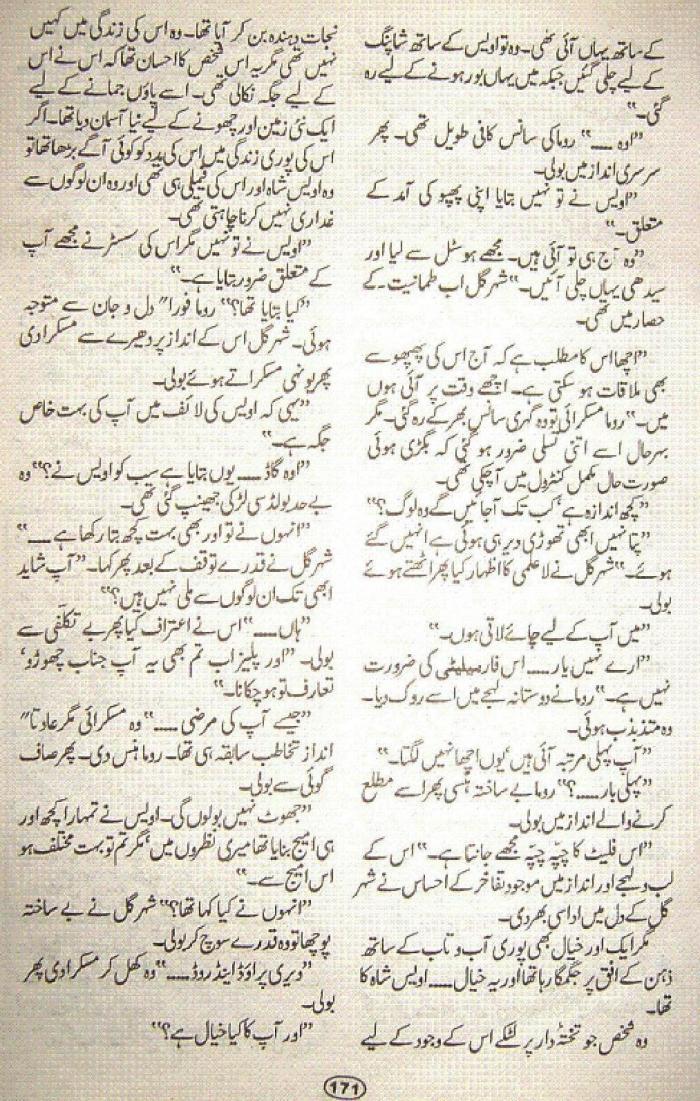 online novels in urdu
