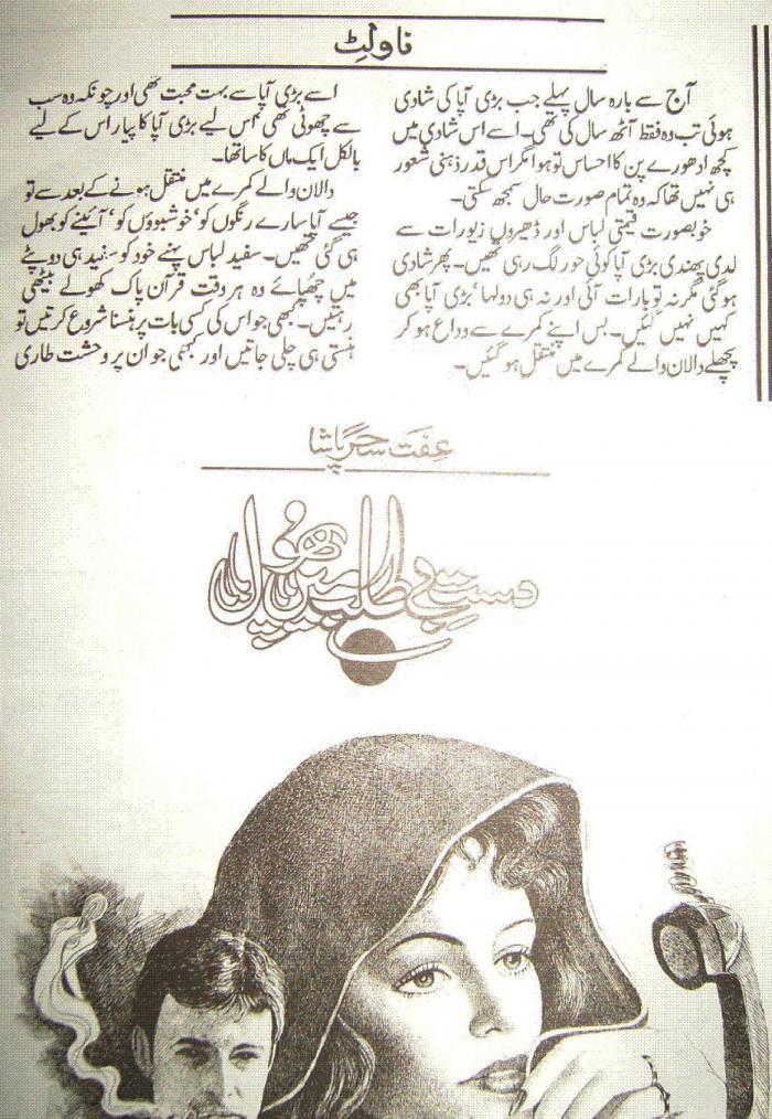 read urdu romantic novels online free