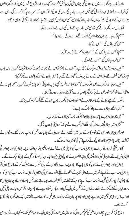 Chodai Urdu Kahani