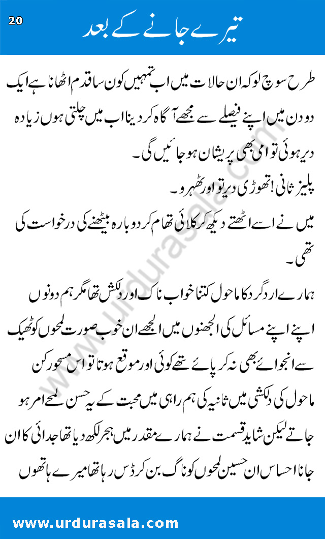 Romantic urdu novels http urdunovelsonline wordpress com 2010 07 01