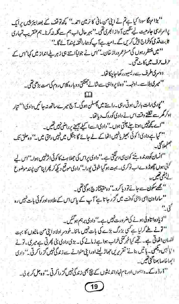 Tere Naam Ki Shohrat By Shazia Choudhary Pdf