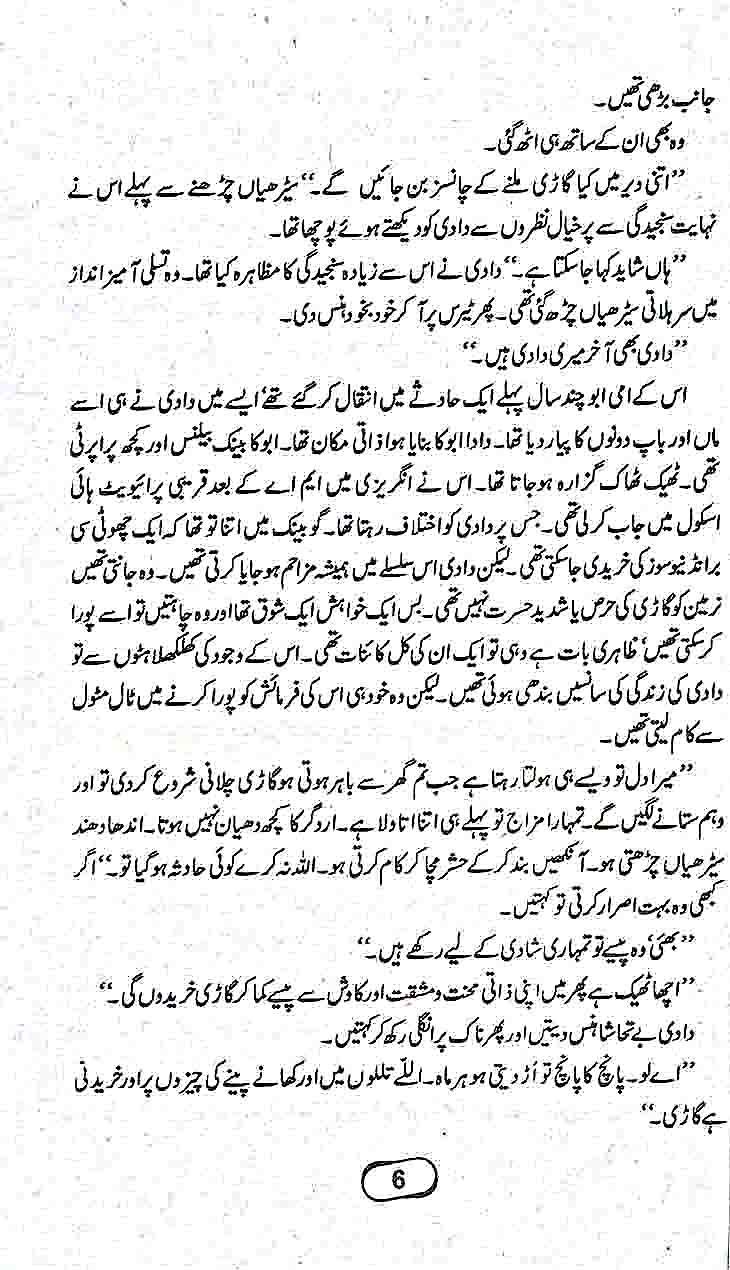 Pdf choudhary tere shazia ki by shohrat naam