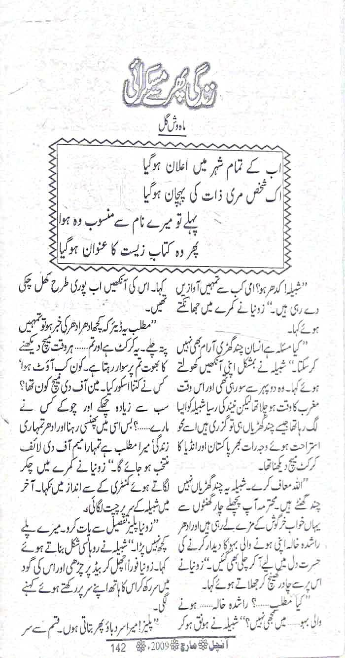 Urdu sexy stories