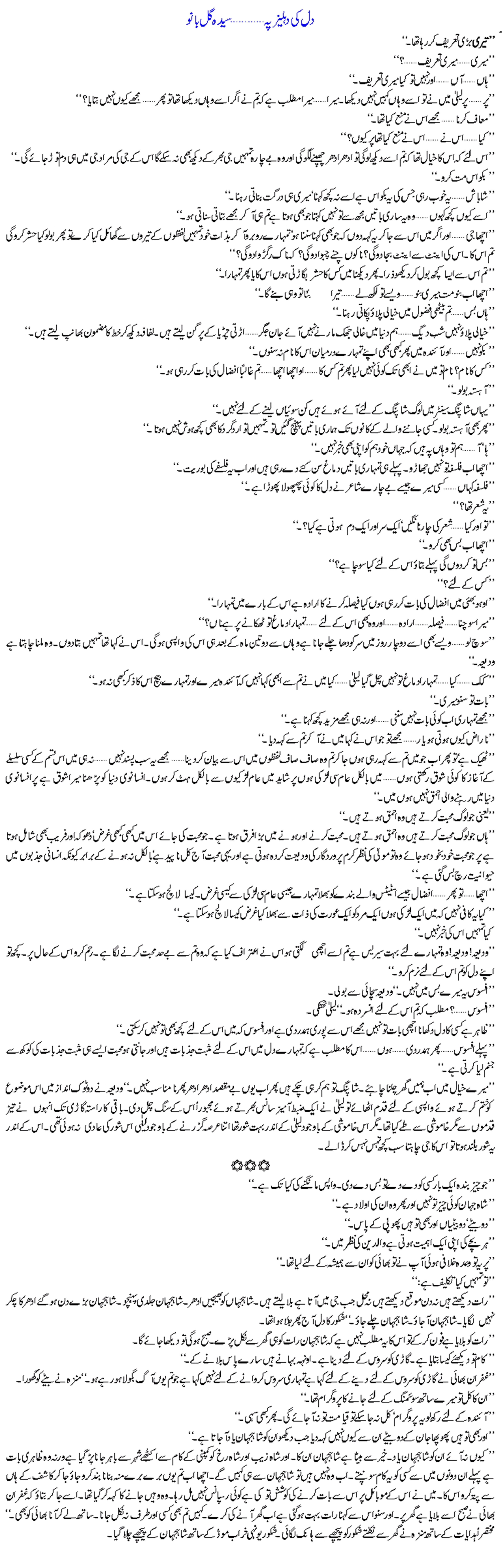 Ahmed faraz poetry free urdu novels online for Syeda gul bano novels