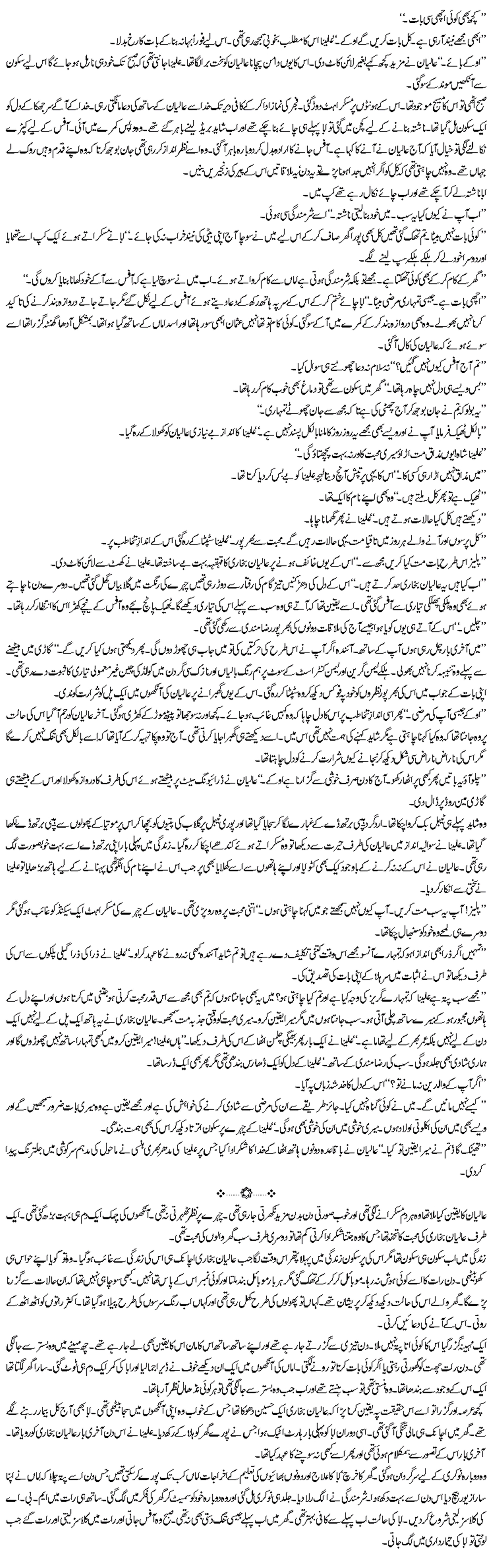 dareecha e dil novel by shazia choudhry