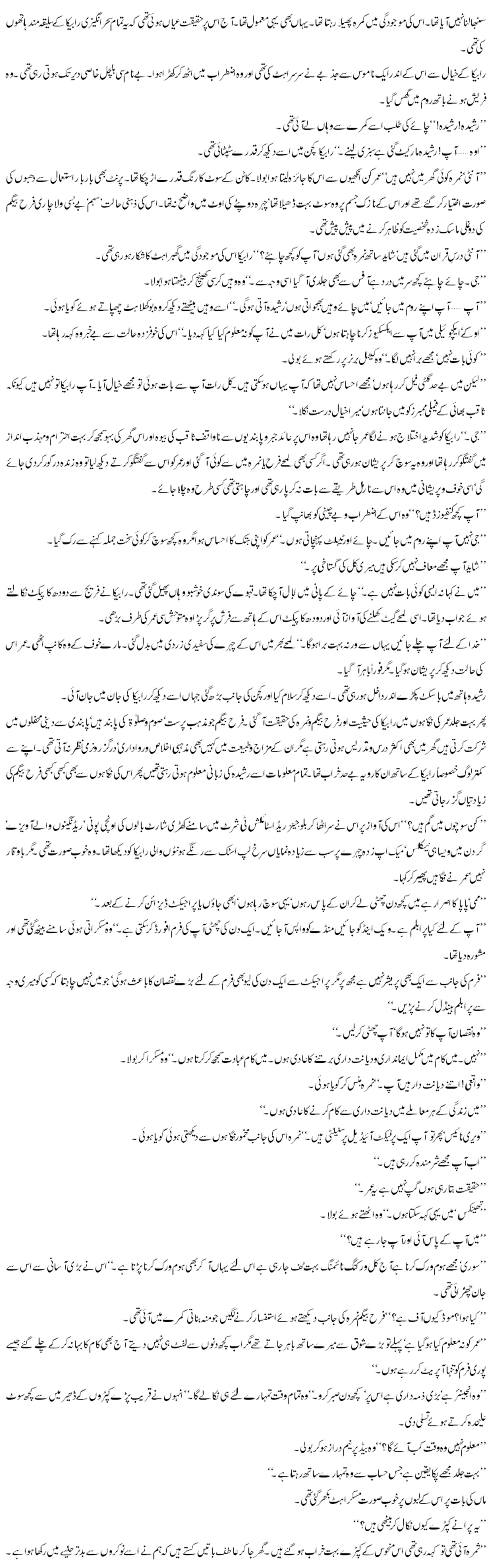 Gulabi Rut Surkh Phoolon Ki-Romantic Urdu Novels | Free Urdu