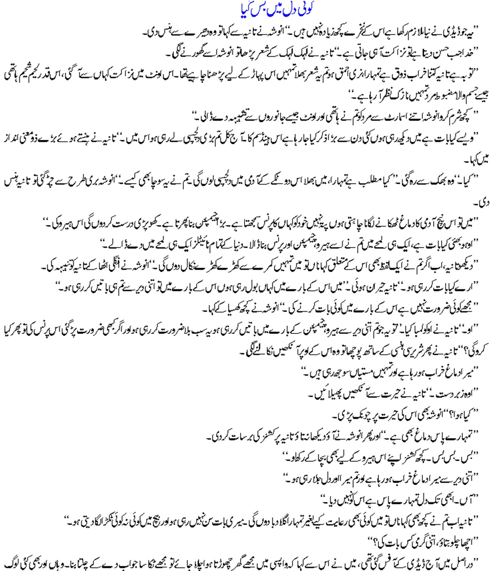 Riffit Siraj | Free Urdu Novels Online | صفحہ 7