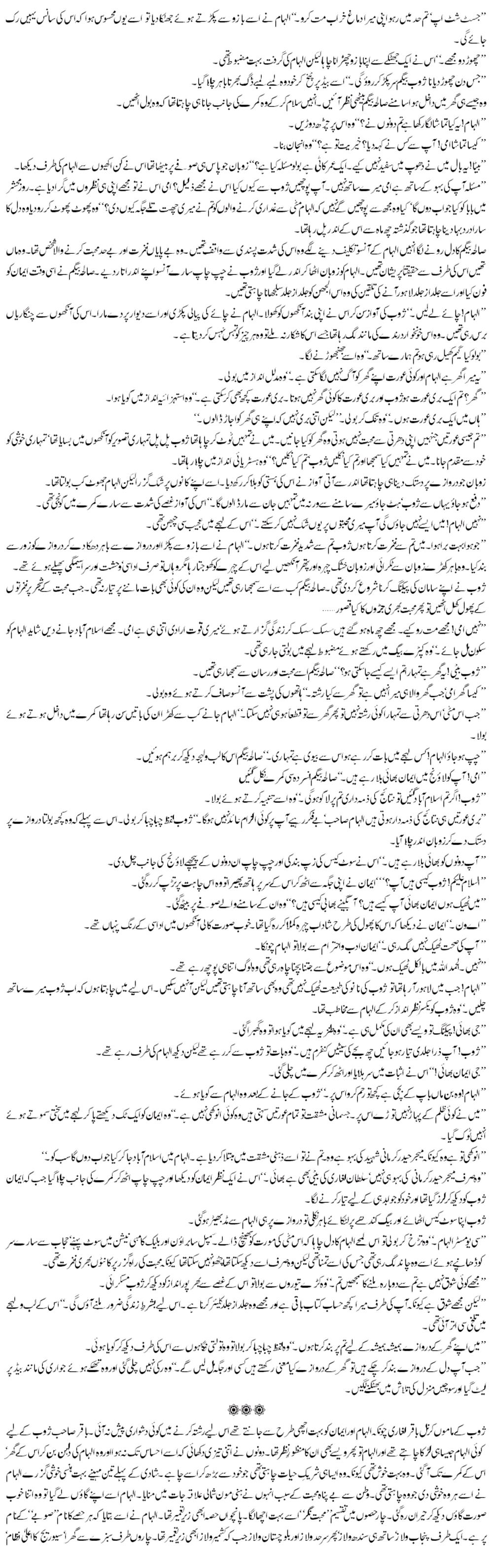 urdu point urdu novels online ye dharti hamari apni zameen best urdu novels